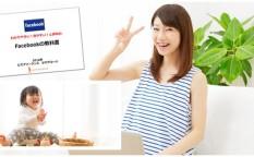 フェイスブック講座 三沢 青森 起業女子 託児