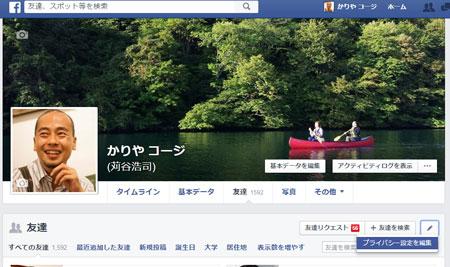 起業女子塾 ビズフリーランス フェイスブック活用